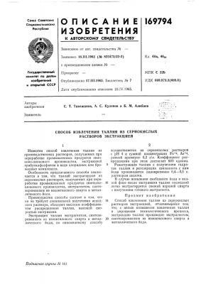 Способ извлечения таллия из сернокислых растворов экстракцией (патент 169794)