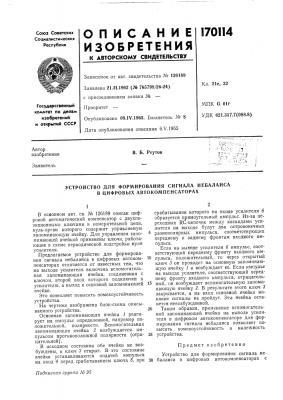 Устройство для формирования сигнала небаланса в цифровых автокомпенсаторах (патент 170114)