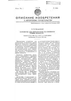 Устройство для сигнализации об изменении уровня жидкости (патент 64595)