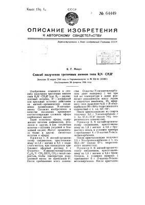 Способ получения третичных аминов типа, r2nch2r1 (патент 64449)