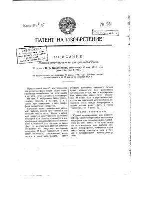 Способ модулирования для радиотелефона (патент 251)
