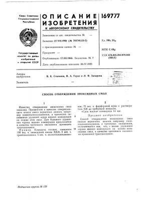 Патент ссср  169777 (патент 169777)