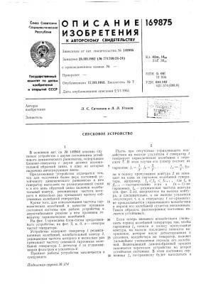 Спусковое устройство (патент 169875)