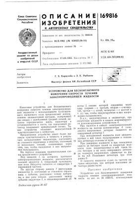 Устройство для бесконтактного (патент 169816)