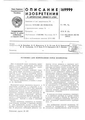 Н. и. солодихин, э. л. аким, н. и. бородкика и в. г. ерохина ,' ^^'^т^нг;'-'.ш^^^'-''' ^^ог,:', (патент 169999)