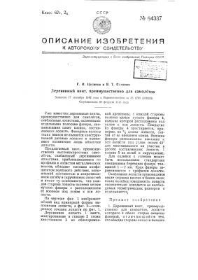 Деревянный винт, преимущественно для самолетов (патент 64337)