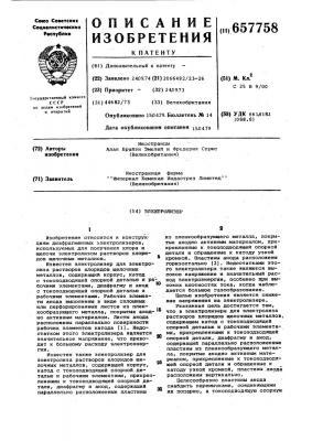 Электролизер (патент 657758)