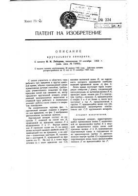 Крутильный аппарат (патент 234)