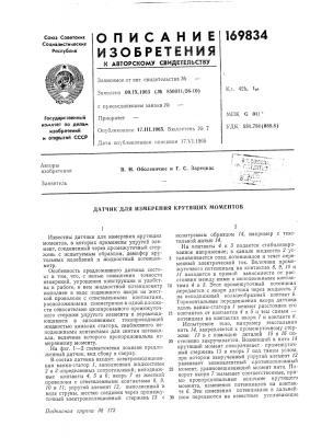 Измерения крутящих моментов (патент 169834)