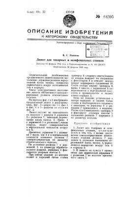 Люнет для токарных и шлифовальных станков (патент 64395)