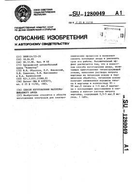 Способ изготовления малоизнашиваемого анода (патент 1280049)