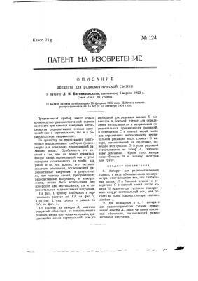 Аппарат для радиометрической съемки (патент 124)