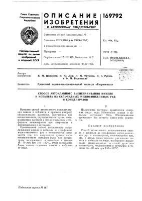 Способ автоклавного выщелачивания никеля и кобальта из сульфидных медно-никелевых руд (патент 169792)
