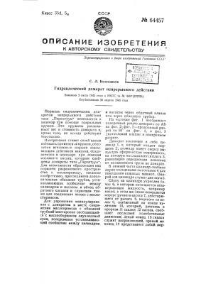 Гидравлический домкрат непрерывного действия (патент 64457)