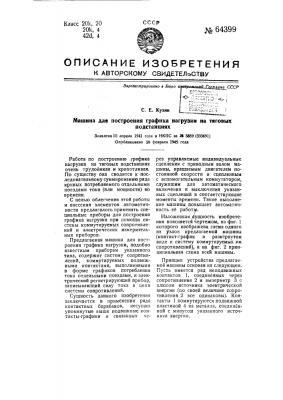 Машина для построении графика нагрузки на тяговых подстанциях (патент 64399)
