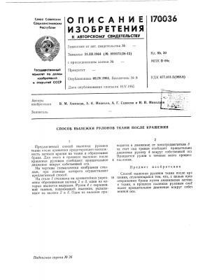 Способ вылежки рулонов ткани после крашения (патент 170036)