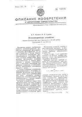 Фотоэлектрическое устройство (патент 64646)