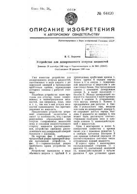 Устройство для дозированного отпуска жидкостей (патент 64420)