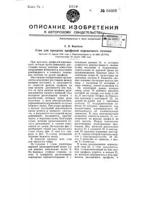 Стан для прокатки профилей переменного сечения (патент 64468)
