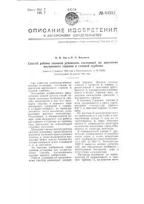 Способ работы силовой установки состоящей из двигателя внутреннего горения и газовой турбины (патент 64512)