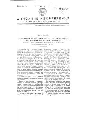 Одноковшовая экскаваторная машина для уборки породы при проходке вертикальных выработок (патент 64505)