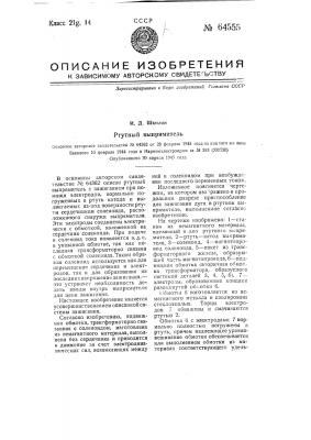 Ртутный выпрямитель (патент 64555)