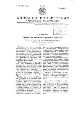 Прибор для измерения нарезанных отверстий (патент 64347)