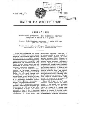 Переносное устройство для вырезания круглых отверстий в листах и т.п. работ (патент 226)