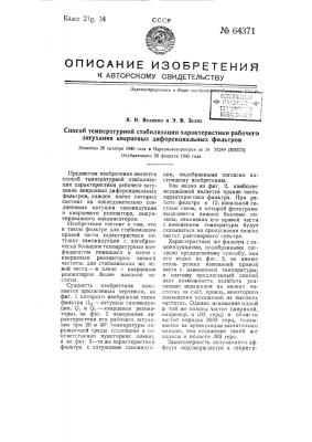 Способ температурной стабилизации характеристики рабочего затухания кварцевых дифференциальных фильтров (патент 64371)