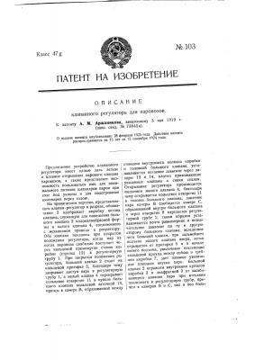 Клапанный регулятор для паровозов (патент 103)