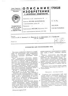 Устройство для протягивания труб (патент 170028)
