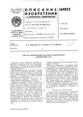 Способ определения удельной поверхности дисперсных тел (патент 169873)