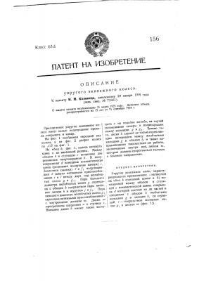 Упругое экипажное колесо (патент 156)