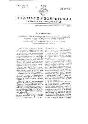 Приспособление к фрезерным ставкам для непрерывного подвода к фрезам обрабатываемых изделий (патент 64506)