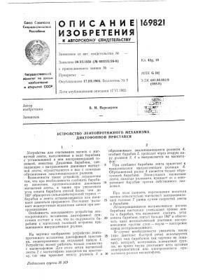 Устройство лентопротяжного механизма диктофонной приставки (патент 169821)