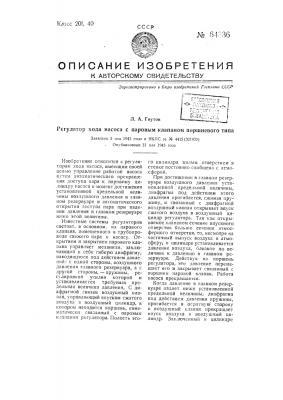 Регулятор хода насосов с паровым клапанам поршневого типа (патент 64336)
