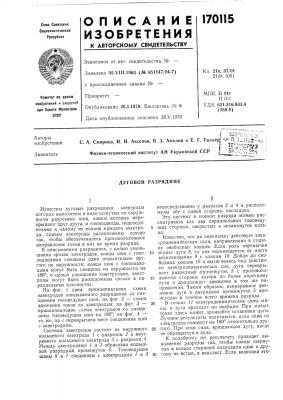 Дуговой разрядник (патент 170115)