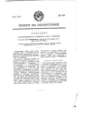 Светоэлектрический измеритель длин и площадей (патент 106)