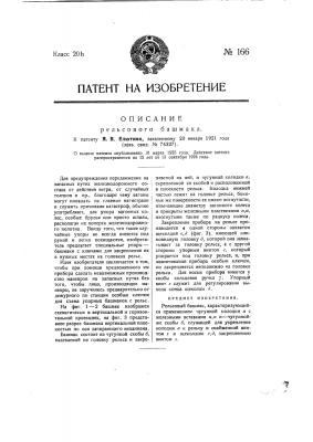 Рельсовый башмак (патент 166)