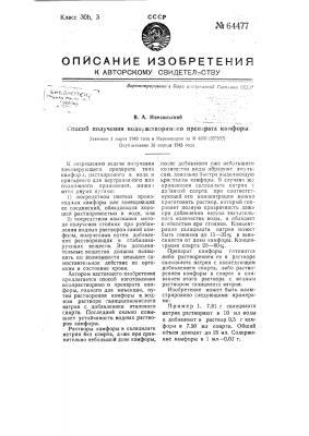 Способ получения водорастворимого препарата камфоры (патент 64477)