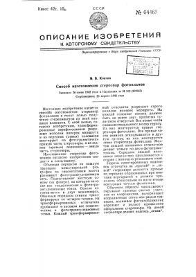 Способ изготовления стереопар фотопланов (патент 64465)