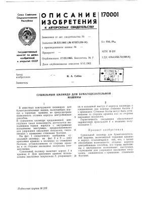 Бумагоделательноймашины (патент 170001)