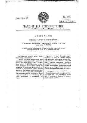 Способ получения бензонафтола (патент 363)