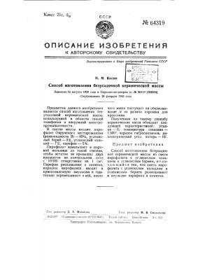 Способ изготовления без усадочной керамической массы (патент 64319)