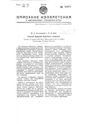 Способ бурения нефтяных скважин (патент 64474)