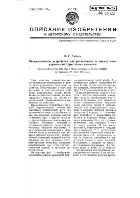 Пневматическое устройство для раздельного и совместного управления тормозам и самолетов (патент 64522)