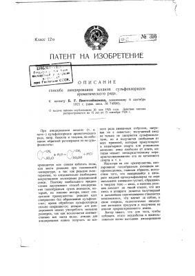 Способ амидирования жидких сульфохлоридов ароматического ряда (патент 316)