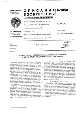 Патент ссср  169850 (патент 169850)
