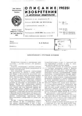 Патент ссср  190351 (патент 190351)
