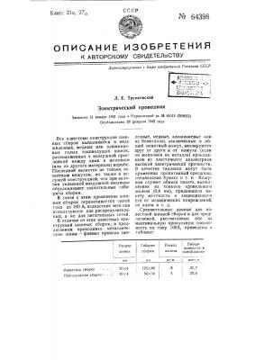 Электрический проводник (патент 64398)